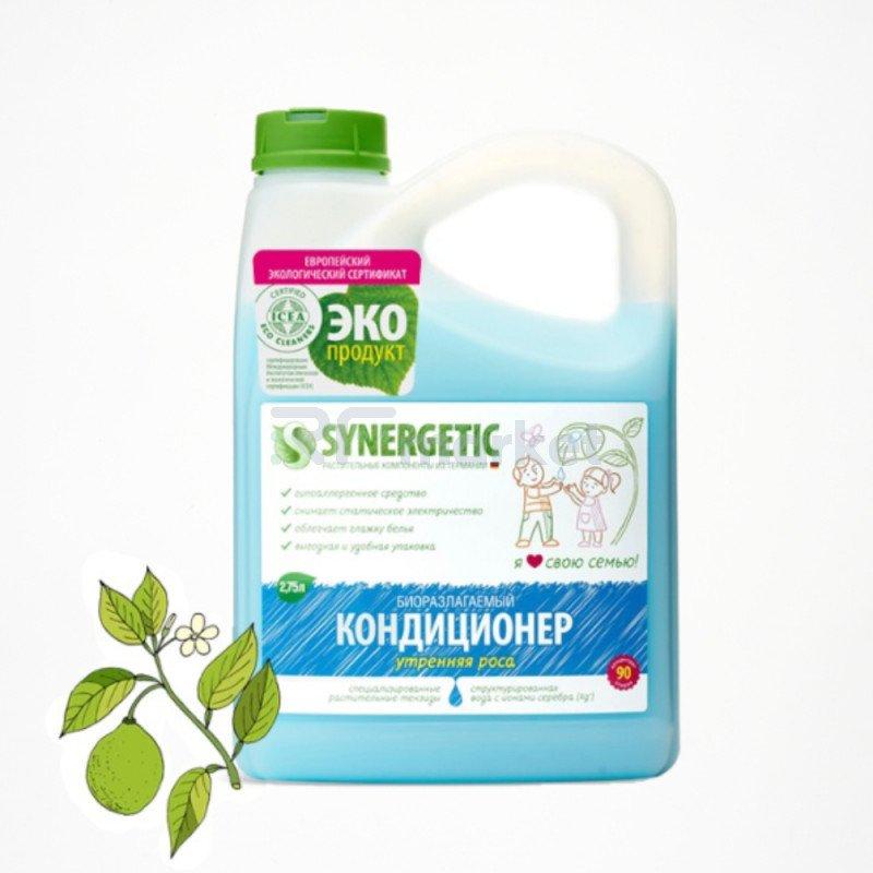 """Кондиционер-ополаскиватель для белья Synergetic """"Утренняя роса"""", гипоаллергенный, биоразлагаемый, 2,75 л, 90 стирок"""