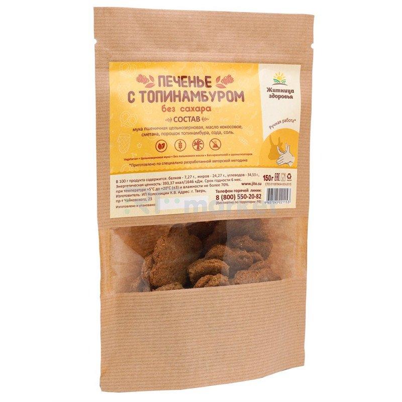 Печенье с топинамбуром (БЕЗ САХАРА) 150 г
