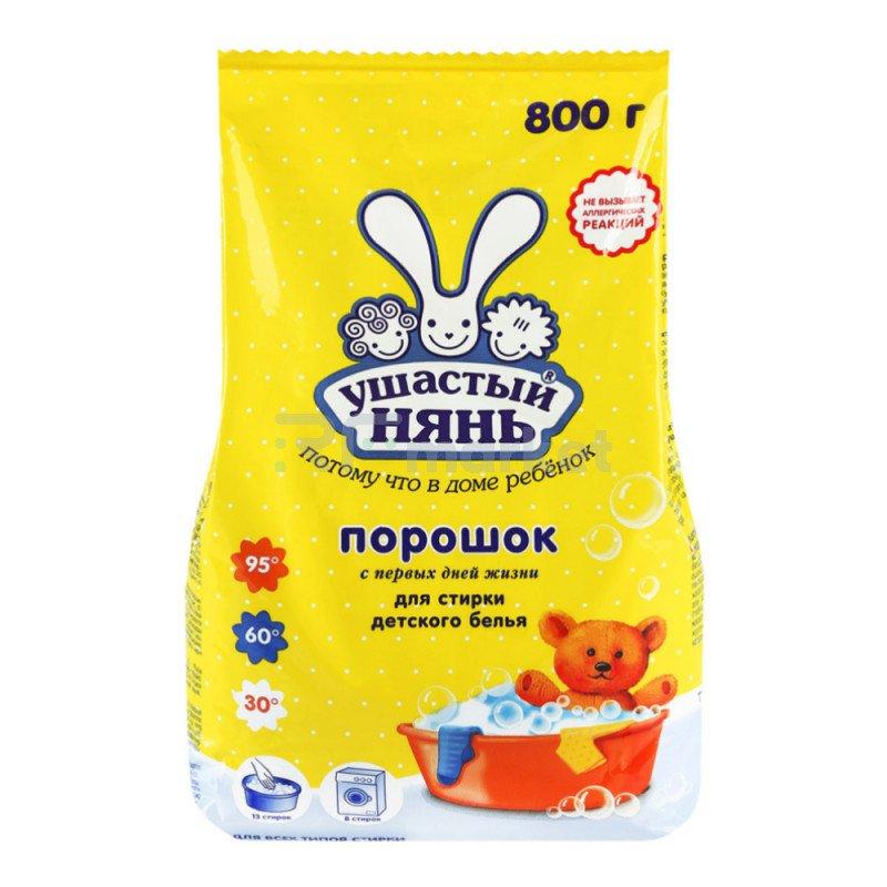Стиральный порошок для детского белья Ушастый нянь 800 г