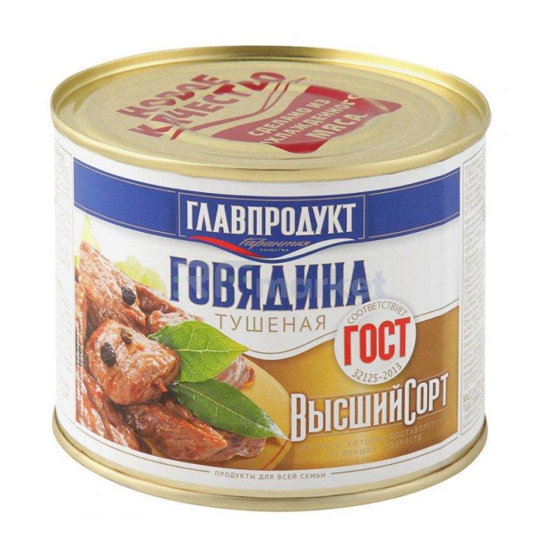 """Говядина тушеная """"ГлавПродукт"""", 525 гр."""
